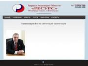 """ЗАО """"Ресурс"""" - оценка и экспертиза собственности"""