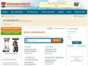 Сайт города Волоколамск, доска объявлений г Волоколамск -