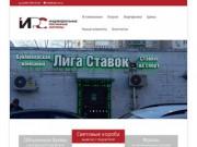 РПК-ИРС изготовление наружной рекламы в Пушкино, Ивантеевке