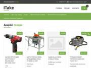 Интернет-магазин техники и инструментов Itake.com.ua (Украина, Львовская область, Львов)