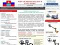 Металлоискатели в Бугульме купить продажа металлоискатель цена металлодетекторы
