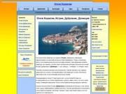 Отели Хорватии, Истрия, Дубровник, Далмация