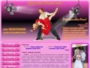Бальные танцы Мытищи Alemana Dance Club, Алемана Данс Клуб