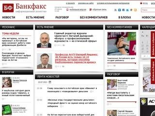 Bankfax.ru