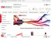оптовый интернет магазин косметики (Россия, Московская область, Москва)