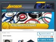 Автодор - магазин резинотехнических изделий (г. Альметьевск)