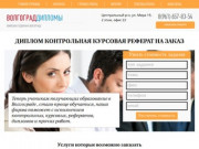 Заказать дипломную, реферат, курсовую, контрольную в Волгограде за умеренную цену