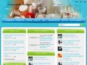 Сайт города Татарск