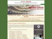 Опера «Евгений Онегин» - заказ и доставка билетов | ЧА «Евгений Онегин»