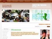 Информационный новостной сайт г. Тавда