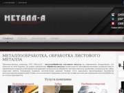 """Производственная компания ООО """"Металл-А"""" - металлообработка листового металла на современном оборудовании, для клиентов по всей Украине."""