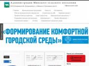 Администрация Минского сельского поселения