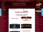 Молдавские коньяки и вина (интернет-магазин) - уникальный ассортимент молдавского вина и коньяка в интернет-магазине Correct Alcohol (+7 985 6453360)