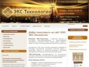 Оптовые поставки электрооборудования ООО ТК Экс-Технологии г. Нижний Тагил