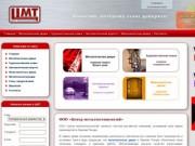 ЦМТ производство: металлические двери, автоматические ворота, межкомнатные двери, Сергиев Посад
