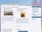 Няндома в фотографиях (памятные места, события, люди) Архангельская область, г. Няндома