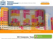 ЖК Комарово в Тюмени | Официальный сайт