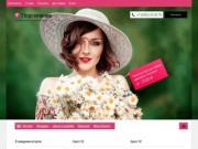 Интернет-магазин доставки цветов и букетов в Тюмени «Подснежник» (Россия, Тюменская область, Тюмень)