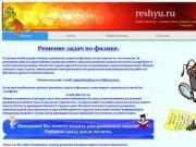 Решение задач по физике с объяснением. Тел. 8 (920) 869-33-14. (Россия, Нижегородская область, Нижний Новгород)