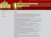 Техническая инвентаризация Красноярского края