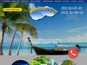 Турагентство Lakata Travel Северодвинск. Туры в Турцию, Доминикану