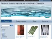 """""""ТОВ """"ЕЦВ"""", Черкассы, ремонт и продажа насосов ЭЦВ"""