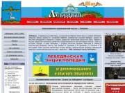 Информационно-краеведческий портал Лебедяни «Наш любимый город»