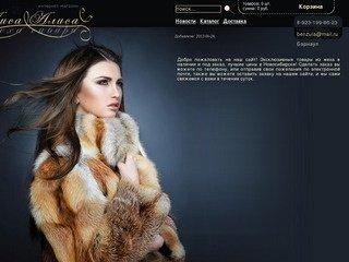 Лиса Алиса Меха Сибири интернет-магазин эксклюзивной меховой одежды в Новосибирске