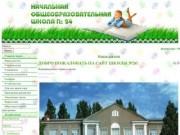 Сайт начальной школы №24 г. Михайловска