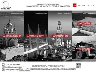 Дальневосточная консалтинговая группа АВРОРА