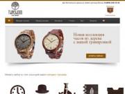 Деревянные часы, бабочки, запонки и кошельки. Сделано в России.