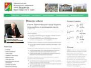 Admkodinsk.ru
