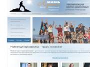 Лучшая Жизнь - Центр Социальной Поддержки (Россия, Нижегородская область, Нижний Новгород)