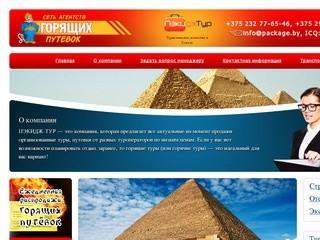 Пэкидж Тур — туристическое агентство в Гомеле, путевки, горящие туры, экскурсии