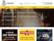 Сварнов — Сварочное оборудование в Томске