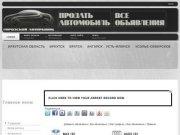Объявления -  Иркутская область. Авто с пробегом, Подержанные авто