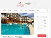 Отель Атлантик 3* Феодосия, Крым