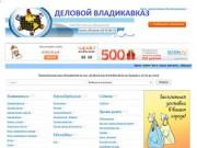 """""""Деловой Владикавказ"""" - сайт бесплатных объявлений"""