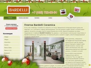Керамическая плитка Bardelli в Москве и московской области. Купить с доставкой на дом.