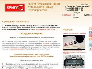 Услуги грузчиков в Перми, Аутсорсинг в Перми, Сотрудники напрокат, Компания Бригада