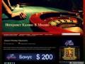 Каждой интеренет казино в москве ставки предполагают