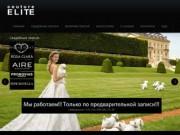 "Свадебный салон ""ELITE COUTURE"" г. Донецк"