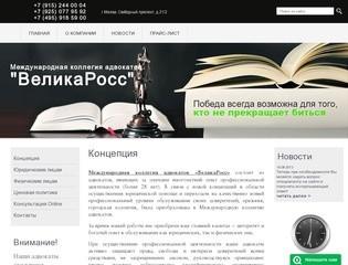 Международная коллегия адвокатов - ВеликаРосс г.Москва