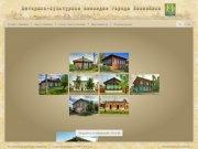 Историко-культурное наследие города Енисейска