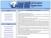Квартиры Саратова - Квартирный вопрос в Саратове