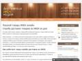 Zakaz-vdom.ru - услуги по доставке товаров из ИКЕА по Москве и России (не является подразделением компании ИКЕА) г. Москва, тел. +7 495 546-39-74