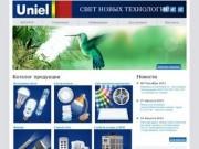 Uniel - свет новых технологий (источники света)