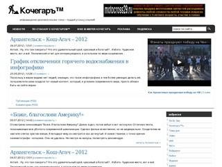 Кочегаръ™- информационно-саркастический журналъ