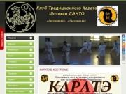 Сайт клуба традиционного каратэ Шотокан знакомит посетителей с самым массовым стилем японского боевого искусства - каратэ, рассказывает о развитии стиля в Костроме