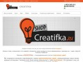 Магазин «CREATIFKA» - магазин креативных подарков (Хабаровский край, г. Хабаровск)